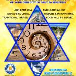 EZRA- ISRAEL IN 60 MINUTES3